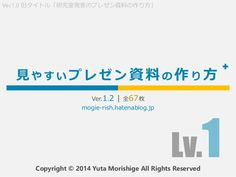 【プレゼン】見やすいプレゼン資料の作り方【初心者用】 by Yuta Morishige via slideshare