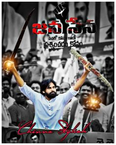 Hd Cover Photos, New Photos Hd, Full Hd Pictures, Galaxy Pictures, Pawan Kalyan Wallpapers, Hd Wallpapers 1080p, Latest Hd Wallpapers, New Images Hd, Star Images