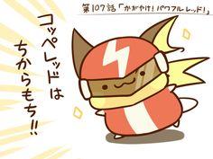 「ライチュウ戦隊 コッペンジャー」/「カフェ」の漫画 [pixiv] #Raichu