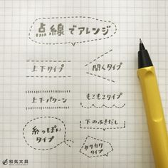 点線で文字アレンジ – 和気文具ウェブマガジン Bullet Journal Banner, Bullet Journal Notes, Studyblr, Japanese Handwriting, Note Memo, Notes Design, Journal Aesthetic, Sketch Notes, Pop Design