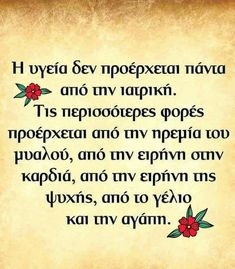 My Motto, Special Words, Greek Quotes, True Words, Best Quotes, Inspirational Quotes, Sayings, Life, Greek Language