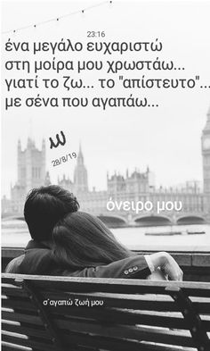 Couple Texts, Love Story, Qoutes, Messages, Writing, Memes, Greek, Movie Posters, Quotations