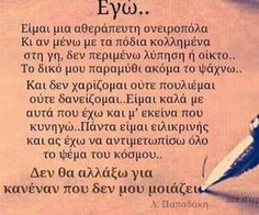 Αλκυόνη Παπαδάκη discovered by Marina Kiti on We Heart It Poetry Quotes, Book Quotes, Me Quotes, Favorite Words, Favorite Quotes, Brainy Quotes, Greek Words, Greek Quotes, Instagram Quotes
