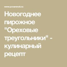 """Новогоднее пирожное """"Ореховые треугольники"""" - кулинарный рецепт"""