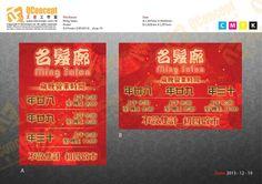 名髮廊 Ming Salon CNY2014 Notice Poster Design & Production