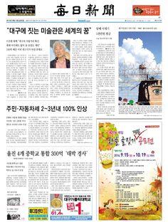 2014년 9월 12일 금요일 매일신문 1면