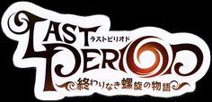 ラストピリオド – 終わりなき螺旋の物語 –