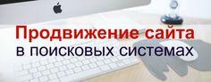 prodvizhenie-sajta-v-poiskovyh-sistemah