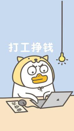 Mood Wallpaper, Kawaii Wallpaper, Witch Drawing, Funny Duck, Slider Cards, Little Duck, Dibujos Cute, Simple Illustration, Cute Patterns Wallpaper