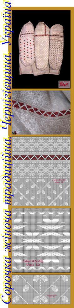 Нарукавна вишивка жіночої сорочки з Чернігівщини, Україна (на верхньому фото в центрі)