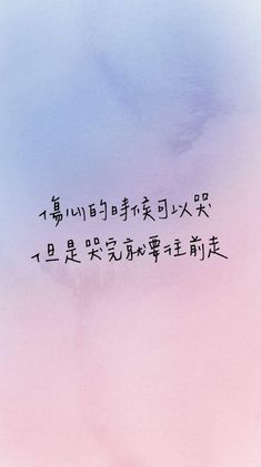 Chinese Phrases, Chinese Words, Words Wallpaper, Wallpaper Quotes, Wallpaper Desktop, Wallpapers, Chinese Love Quotes, Chinese Wallpaper, Study Motivation Quotes