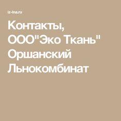 """Контакты, ООО""""Эко Ткань"""" Оршанский Льнокомбинат"""