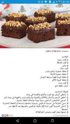Gateau Ramadan Desserts, Ramadan Recipes, Sweets Recipes, Cookie Recipes, Arabic Dessert, Arabic Sweets, Arabic Food, Cake Packaging, Food Snapchat