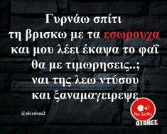 Greek Memes, Funny Greek Quotes, Funny Statuses, Sarcasm, Jokes, Life, Humor, Husky Jokes, Animal Jokes