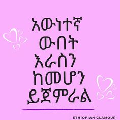 ✔✔✔ History Of Ethiopia, Orthodox Icons, Bible Verses, Winter Fashion, Quotes, Instagram, Winter Fashion Looks, Quotations, Scripture Verses