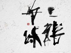 二龍争珠(にりゅうそうじゅ)禅語 禅書 書道作品