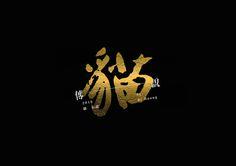 《貓》 -design by Bc Huang