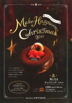《ご予約受付中》今年のクリスマスケーキもHEART BREAD ANTIQUEで♪【アンティーク】