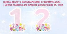 """Цифры-декор на день рождение """"Малышарики"""""""