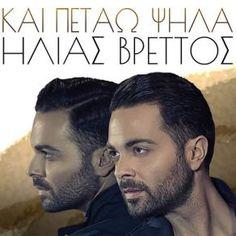 Kostas Martakis, Greek Music, Famous Singers, Folk Music, Fictional Characters, Track, News, The Hague, Runway