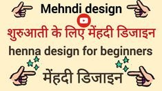 Mehndi Tattoo, Mehndi Art, Mehendi, Arabic Mehndi Designs, Mehndi Patterns, Beginner Henna Designs, Mehndi Brides, Henna Artist, Bridal Mehndi