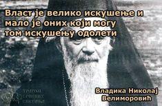 Власт је велико искушење и мало је оних који могу том искушењу одолети. (Владика Николај Велимировић)