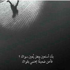 يا قوي اعن عبدك الضعيف! Movie Posters, Movies, Arabic Words, Art, 2016 Movies, Films, Popcorn Posters, Kunst, Film Posters