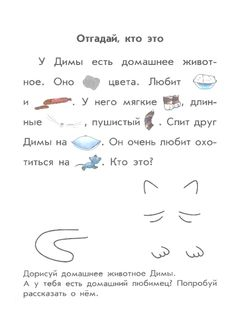 Russian Language Lessons, Worksheets, Letters, Math Equations, School, Learn Russian, Education, Letter, Literacy Centers