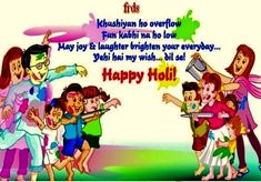 happy holi sms in hindi for kids