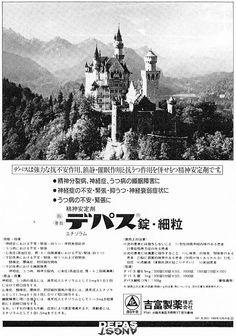 """デパス® デパスはよく使われる精神安定剤。画像はルードヴィヒ2世が建てたノイシュヴァンシュタイン城。別に「狂王ルードヴィヒ」にちなんだ、というわけではないと思う。いちばん下の""""DEPAS""""の文字の影のような、おどろおどろしい""""ANGST""""(ドイツ語で「不安」)の文字にも注目。"""