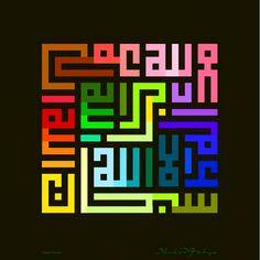 Arabic Calligraphy Art, Arabic Art, Foto Gif, Theme Harry Potter, Islamic Wall Art, Islamic Wallpaper, Acrylic Wall Art, Islamic Pictures, Love Art