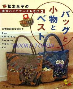 Japanese-style Patchwork Bag, Goods & Vest/Japanese Sewing Craft Book/k45 | eBay $21.66