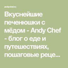 Вкуснейшие печенюшки с мёдом - Andy Chef - блог о еде и путешествиях, пошаговые рецепты, интернет-магазин для кондитеров