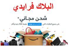 البلاك فرايداي عروض سوق كوم مصر بيع على الأنترنيت في الإمارات Tech Company Logos Company Logo 10 Things