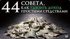 44 совета, как удвоить доход простыми средствами