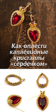 """Crowned Hearts Earrings """"Chervonnaya Lady"""" - FREE Tutorial by Galina Dietih. Full photo tutorial on the web page. In Russian (translate)"""