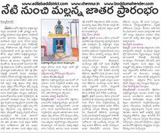 katterasala jathara, chennur, adilabad district, telangana visit : www.chennur.in chennur blog / website designed and maintaining by boddu mahender