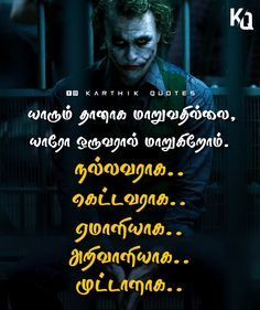 True Sayings, True Quotes, Tamil Motivational Quotes, Inspirational Quotes, Joker Love Quotes, Love Feeling Images, Giving Up Quotes, Morning Wish, Series Movies