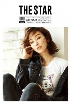 For the April edition of The Star, they choose Seo Hyun Jin! She looks fierce, check it out! Source | Naver