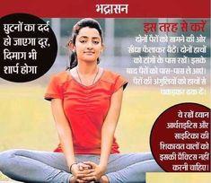 #yoga #yogainhindi #health #hindi #healthinhindi स्वास्थ्य से जुड़ी अन्य उपयोगी जानकारी सरल हिंदी भाषा में पढ़ने के लिए www.nirogikaya.com पर अवश्य visit करे 👍