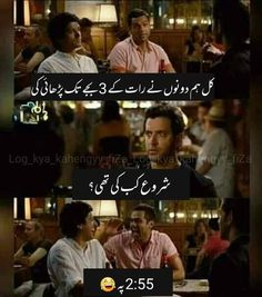 Urdu Funny Quotes, Jokes Quotes, Best Quotes, Fun Quotes, Qoutes, Very Funny Jokes, Funny Memes, Hilarious, Laughing Jokes