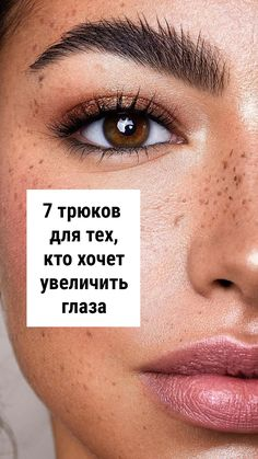 7 tricks for those who want to increase their eyes – About Eye Makeup