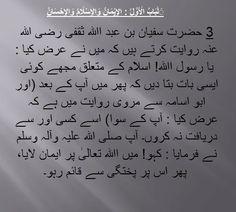 Hadees # 003  Book: Minhaj-us-Sawi  Written By: Shaykh-ul-Islam Dr. Muhammad Tahir-ul-Qadri  Uploader: www.facebook.com/LetsLearnHadees