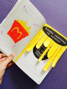 Уничтожь меня/Wreck this journal/разорви страницу на полоски!