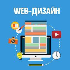 """О курсе WEB-ДИЗАЙН  Веб-дизайнер  это специалист который придумывает как будет выглядеть будущий сайт.  Ведь как говорится встречают по одежке. От веб-дизайна зависит первое впечатление после которого посетитель решит остаться на вашем сайте или нет. В ходе этого курса вы познакомитесь с языком HTML HTML и CSS версткой и основными правилами написания страниц.  А так же научитесь добиваться """"ВАУ""""-ЭФФЕКТА #кибершкола #длядетей #пятигорск #программирование #школа  #школыпятигорска #курсы…"""