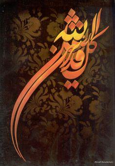 DesertRose:::(إن الله على كل شيء قدير) بخط الشكسته #روائع الخط العربي
