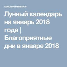 Лунный календарь на январь 2018 года | Благоприятные дни в январе 2018