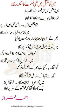Ahmad Faraz Touching Words, Heart Touching Shayari, Urdu Poetry Romantic, Love Poetry Urdu, Sufi Quotes, Poetry Quotes, Ghazal Poem, Forms Of Literature, Best Whatsapp Dp