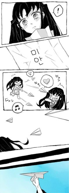 Page 2 Read Oni-Tan from the story Doujinshi Kimetsu no Yaiba by _Jessic_Princess_ (~Trứng-chan~) with reads. Demon Hunter, Slayer Anime, Anime Demon, Kuroko, Doujinshi, Webtoon, Vocaloid, Anime Art, Kawaii