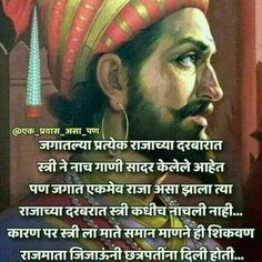 Shivaji Maharaj Quotes, Full Hd Wallpaper Android, Shivaji Maharaj Hd Wallpaper, Marathi Quotes, Shiva Shakti, Krishna Images, Learning Process, Hindu Art, Rajasthan India